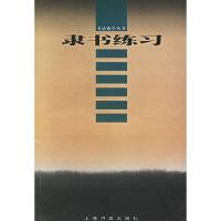 隶书练习——书法教学丛书