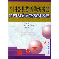 全国公共英语等级考试(PETS)第五级模拟试卷