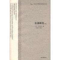 农桑辑要译注(中国古代科技名著译注丛书)
