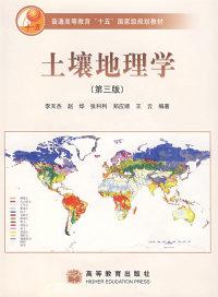 土壤地理学(第三版)(内容一致,印次、封面或原价不同,统一售价,随机发货)