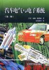 汽车电气与电子系统
