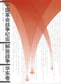 中国革命战争纪实:解放战争(华东卷)