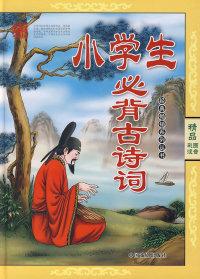 小学生必背古诗词(精品彩图注音)/经典畅销系列丛书