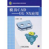 模具CAD——UG NX应用