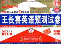 2008大学英语四级考试王长喜英语预测试卷(标准测试版)(共10套)(光盘版)(第十三版)