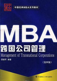 MBA跨国公司管理(第四版)