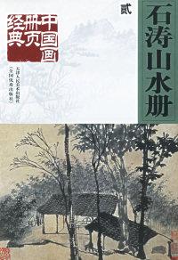 石涛山水册贰——中国画册页经典