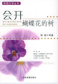 会开蝴蝶花的树——校园文学丛书