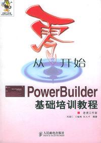 从零开始——PowerBuilder基础培训教程
