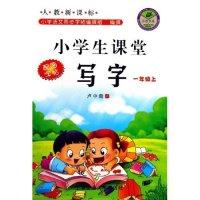小学生课堂写字(1上人教新课标)/万卷书系