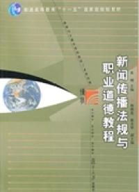 新闻传播法规与职业道德教程(第二版)