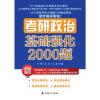 2015年考研政治基础强化2000题