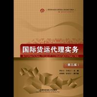 国际货运代理实务-(第三版)
