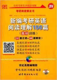 2016新编考研英语阅读理解150篇(基础训练)