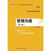 管理沟通(第5版)