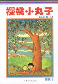 樱桃小丸子(第二辑)(11)--卡通版(特价书)