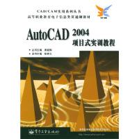AutoCAD 2004项目式实训教程