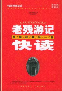 老残游记快读:帝国的最后一瞥——中国历代经典宝库