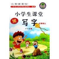 小学生课堂写字(3上人教新课标)/万卷书系