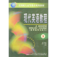 现代英语教程(3)--教学指导与练