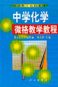 中学化学微格教学教程