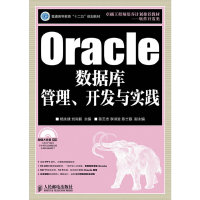 Oracle数据库管理开发与实践