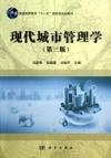 现代城市管理学-(第三版)