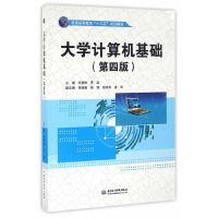 """大学计算机基础(第四版)(普通高等教育""""十三五""""规划教材)"""