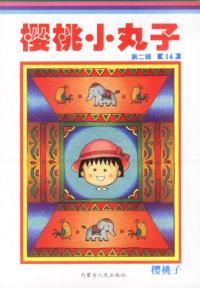 樱桃小丸子(第二辑)(14)--卡通版(特价书)