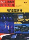 高考广播影视强化训练:编导摄制卷(第2版)