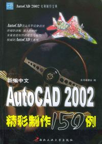 新编中文AutoCAD 2002精彩制作150例——AutoCAD2002实例制作宝典