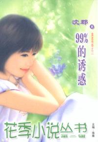 花季小说丛书084:99%的诱惑