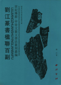 刘江篆书楹联百副/世纪传薪甲骨文篆文书法篆刻丛编