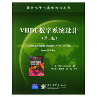 VHDL数字系统设计(第二版)