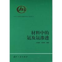 材料中的氦及氚渗透——中国工程物理研究院科技丛书