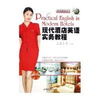 现代酒店英语实务教程