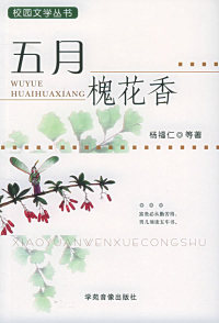 五月槐花香——校园文学丛书