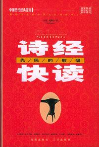 诗经快读:先民的歌唱——中国历代经典宝库