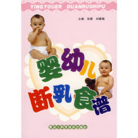 婴幼儿断乳食谱