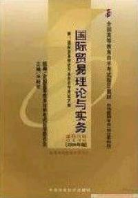 国际贸易理论与实务(课程代码 0149)(2000年版)