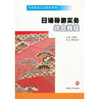 日语导游实务综合教程