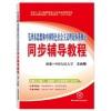 毛泽东思想和中国特色社会主义理论体系概论同步辅导教程