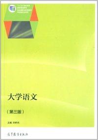 大学语文-(第三版)