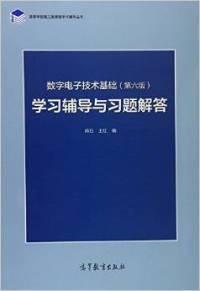 数字电子技术基础学习辅导与习题解答-(第六版)(内容一致,印次、封面或原价不同,统一售价,随机发货)