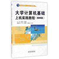 """大学计算机基础上机实践教程(第四版)(普通高等教育""""十三五""""规划教材)"""