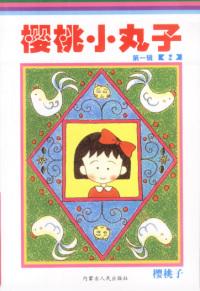 樱桃小丸子(第一辑)(2)--卡通版(特价书)