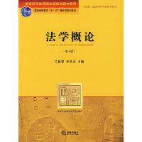 法学概论(第十版)