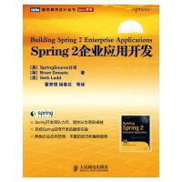 Spring 2企业应用开发(图灵程序设计丛书)(Building Spring 2 Enterprise Applications)
