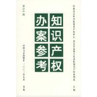 知识产权办案参考(第4辑)