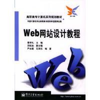 Web网站设计教程